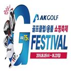 시리즈,골프,행사,할인,최대,판매,진행