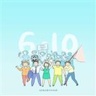 행진,민주화운동기념사업회