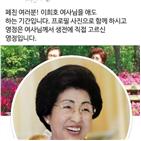 여사,이희호,대통령,의원,김대중