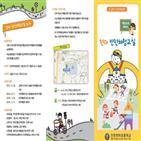 체험,학생,인천,교실