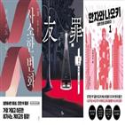 일본,소설,작가,작품,베스트셀러,출간,히가시노,이야기,드라마,쿠마