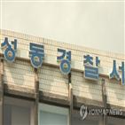 경찰,흉기,어린이집,서울,조사,혐의
