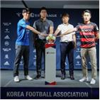 울산,서울,전북,슈퍼매치,더비,수원,동해안,이번,포항