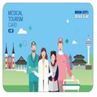 대구,외국인,할인,의료기관
