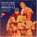 감독,영화,미쟝센단편영화제,단편,장르,대상,심사위원,예정,관객,상영