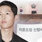지라,이혼,송혜교,송중기,파경,사람,소속사