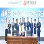대구은행,중국,청도농상은행,신용공여