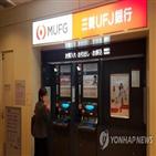 은행,메가뱅크,일본,수수료