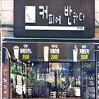 커피,전문점,가격,이디야,아메리카노,로열티,초저가