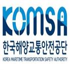 안전,업무,1일,한국해양교통안전공단,추진,확대,해양사