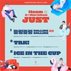 1TEAM,미니앨범,트랙리스트,공개
