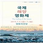 상영,국제해양영화제,파도,영화제