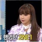 박봄,산다라박은,2ne1,회사,당시