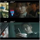 강한나,약혼자,테러,박무진,휴대폰
