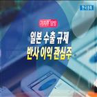 포토레지스트,동진쎄미켐,한국경제