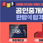 공인중개사,경록,정답률,교재