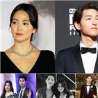송중기,송혜교,이혼