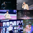 배진영,팬미팅,단독,아시아,투어,무대