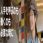 부업,등록,아르바이트,시간,중개서비스,일본,기업,방식