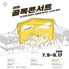 콘서트,동네,골목콘서트,서울,소소,일상