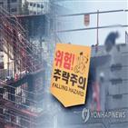 점검,서울시,안전,소규모