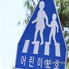 어린이보호구,정차,정책,제안,포럼,학생