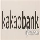 카카오뱅크,서비스,대출,고객,은행,카카오,수신,영업,여신