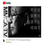 유튜브,전시,콘텐츠,미술관,영상,미술,국립현대미술관,작품