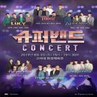 공연,슈퍼밴드,서울,수원