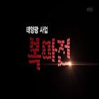 KBS,사장,청와대,국회,업무보고,국정감사,설명