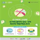 모기,기바,러스,뎅기열,동남아,증가,본은,인천