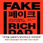 가짜,자산,진짜,사람,부자,투자