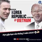 예선,베트남,북한,한국,박항서,감독,대결,포트,월드컵