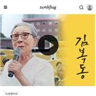김복동,영화,모두,참여,크라우드펀딩,위안부,일본군,릴레이