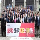 KBS,수신료,의원,로고,한국당,사장,노출
