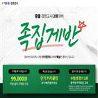 에듀윌,검정고시,합격,과정,지원
