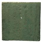 묘지,무령왕릉,지석,탁본,중국