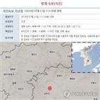 지진,발생,경북,상주,소리,오전,대구
