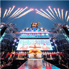 페스티벌,축제,관람객,행사장