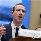페이스북,개인정보,합의,정보,과징금