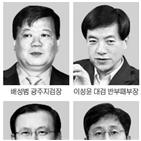 검찰,법무부,대검,26일,검사장