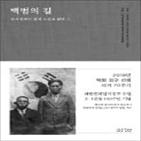 선생,김구,상하이,요인,자싱,생활