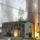 소방당국,공장,모래,금속,화재