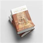 고분,고분벽화,사적,벽화,남한,국립문화재연구소