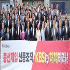 KBS,한국당