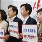 KBS,한국당,손해배상,의원,25억3천만,거부,사장