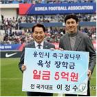 이정수,장학금,유소년,축구,용인시,5억