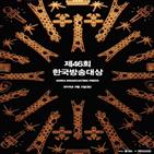 프로그램,본심,한국방송대