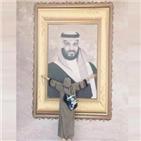 사우디,여성,사진,자녀,왕세자,무함마드