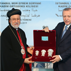 교회,터키,공화국,시리아
